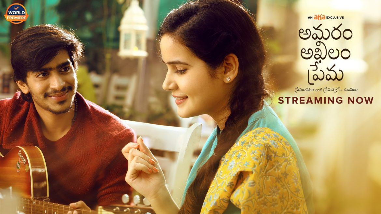 The Best movie of 2020: AmaramAkhilamPrema